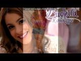 �� ����� �������� ��� ������ Martina Stoessel  - Te Creo (��� ������