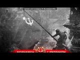 «Со стены В окопе (официальная группа игры)» под музыку Диномс47 - 9 мая.День Победы . Picrolla